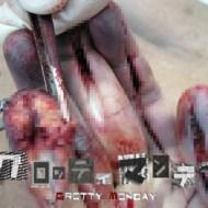 【グロ画像】手足の生々しいグロ画像の方がよっぽど痛みが伝わる・・・【画像15枚】