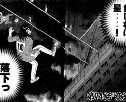 【カイジ】綱渡り挑戦失敗・・・力尽きてビルの高さから転落死 ※閲覧注意