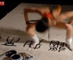 【エログロ】マ○コにブッ込んだ筆で書を描く中国人女性アーティスト