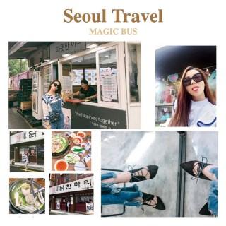 [穿搭] 首爾快閃小旅行,秋天的出國穿搭分享:)