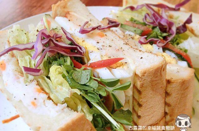 【台北】吃三明治!Loveggie 樂蔬吉(已歇業