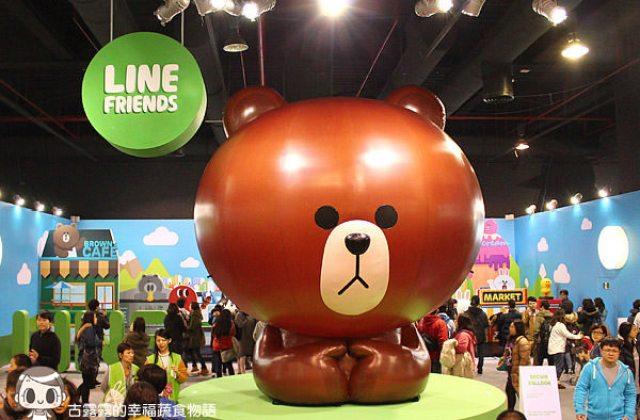 【展覽】LINE FRIENDS 互動樂園.現場實況報導!台北場