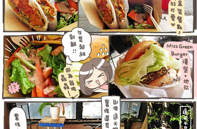 【台北】讓人流口水的異國料理 Missgreen
