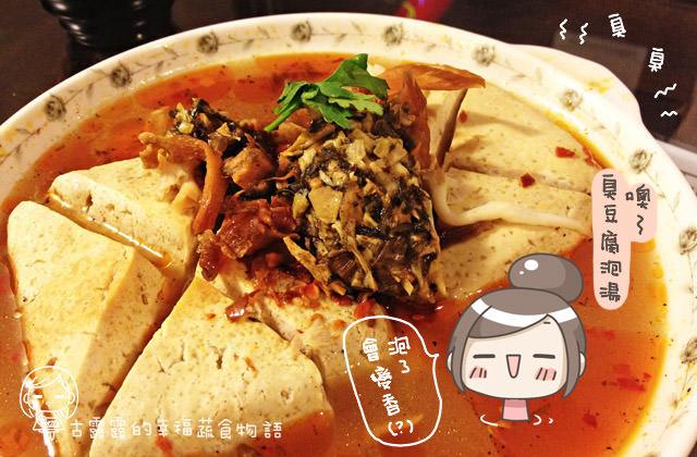 【台北】功德林上海素食料理點心|重慶北分店 (改為 素素如意