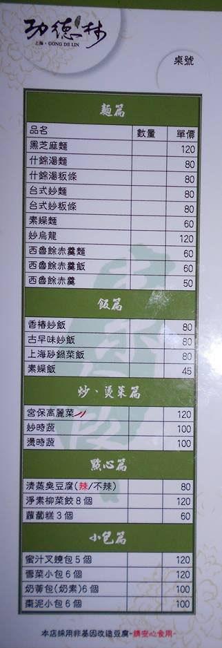 20140914功德林菜單2