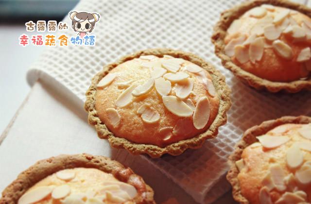 【料理大變身】烤出耐人尋味的香〔杏仁奶油塔〕~酥脆塔皮當餅乾也好吃!