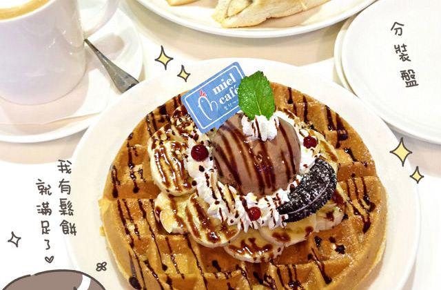 【台北】蜜兒咖啡館 miel cafe,下午茶.鬆餅三明治(葷素