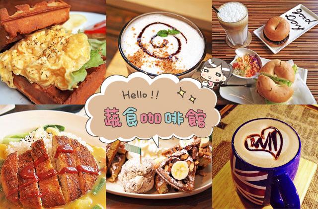 【蔬食咖啡館】收錄「蔬素食、蛋奶素或無肉餐點的咖啡店」,持續緩慢更新…