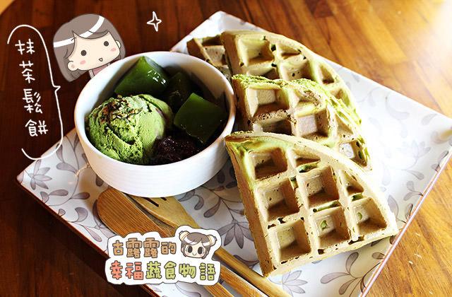 [台北] 吃冰!日式和風、京都風味〔明森宇治抹茶〕咖啡手作專賣店 (已歇業