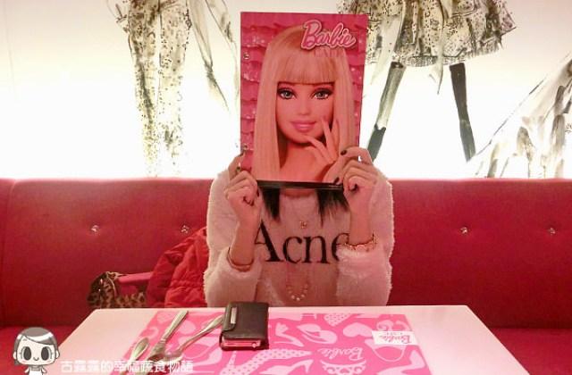 【台北】Barbie Cafe 芭比時尚主題餐廳.咖啡館(葷素.已歇業