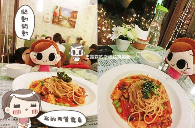 [新北] 新莊貓咪不吃魚|蔬食簡餐咖啡餐廳 (改為 狗狗不吃肉蔬食料理