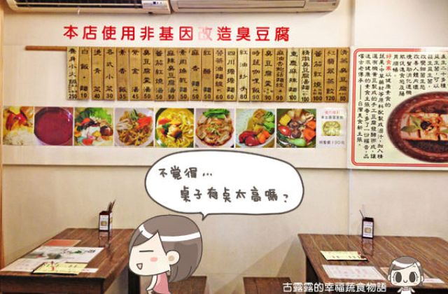 【新北】淡水老街「好食寨」(遷移.文末補新店址