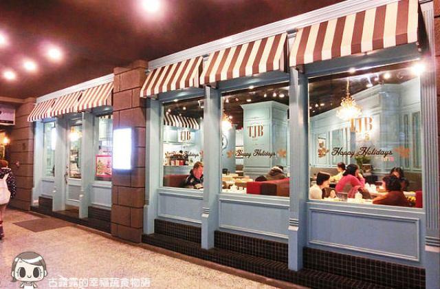 【台北】吃鬆餅!TJB Cafe.午茶咖啡館(葷素