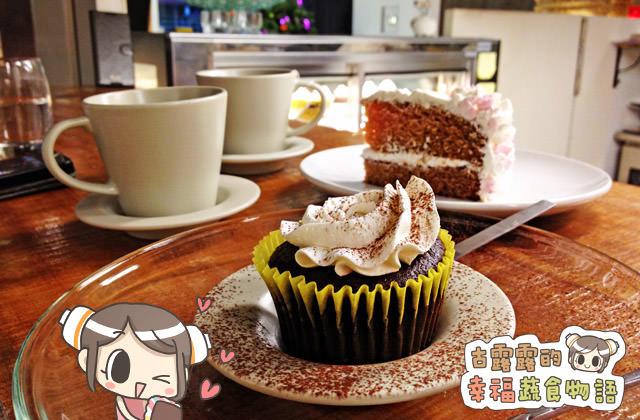 【台北】Mianto  艾果豐.Vegan全素異國料理、甜點