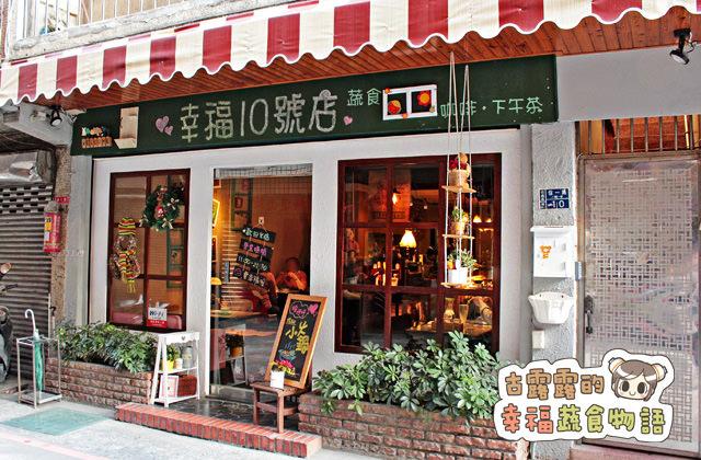[基隆] 甜點控尖叫吧!幸福10號店的迷死人蜜糖吐司~鰻魚套餐