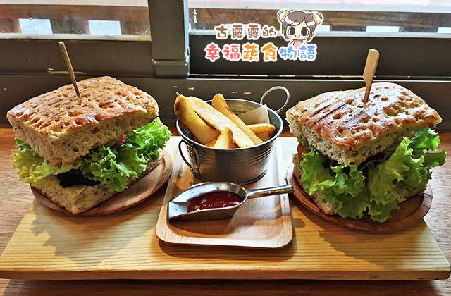 【台北】綠一點 Veggiegrill,吃一口就讚美的雙重滋味漢堡!