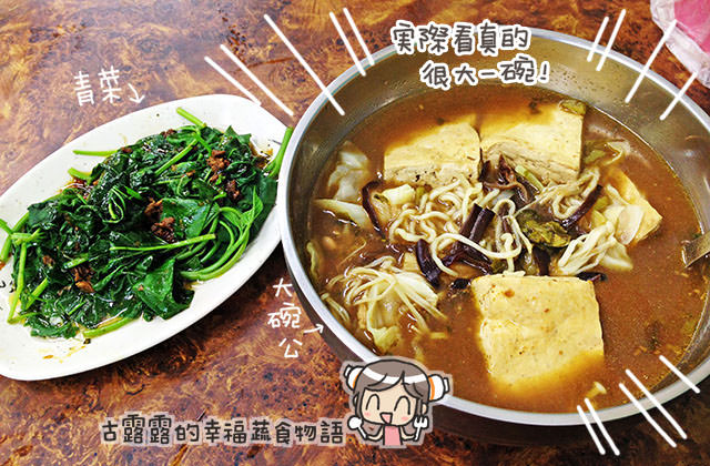 【台北】客來源素食坊北醫店.吃的好過癮臭豆腐麵(更名為:一嘉一素食園