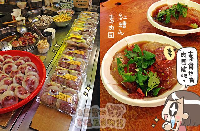 【新北】金枝紅糟素肉圓.填飽肚子才有力氣逛老街!九份美食