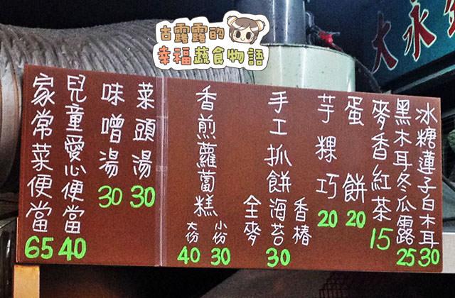 20150902-006寬心古早味素食