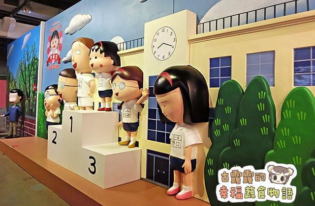 150907櫻桃小丸子學園祭25週年特展006