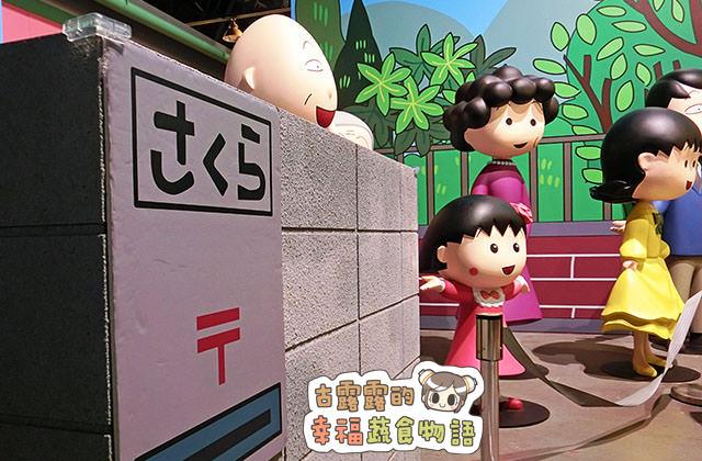 150907櫻桃小丸子學園祭25週年特展009