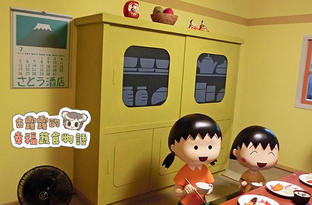 150907櫻桃小丸子學園祭25週年特展010