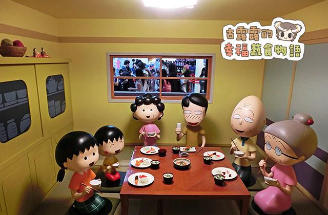 150907櫻桃小丸子學園祭25週年特展012
