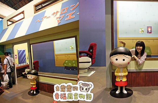 150907櫻桃小丸子學園祭25週年特展022