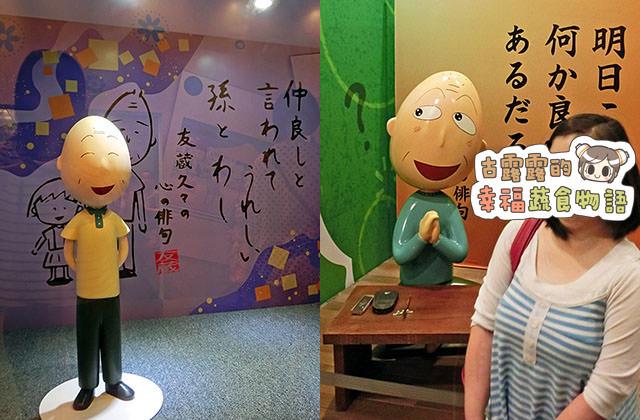 150907櫻桃小丸子學園祭25週年特展033