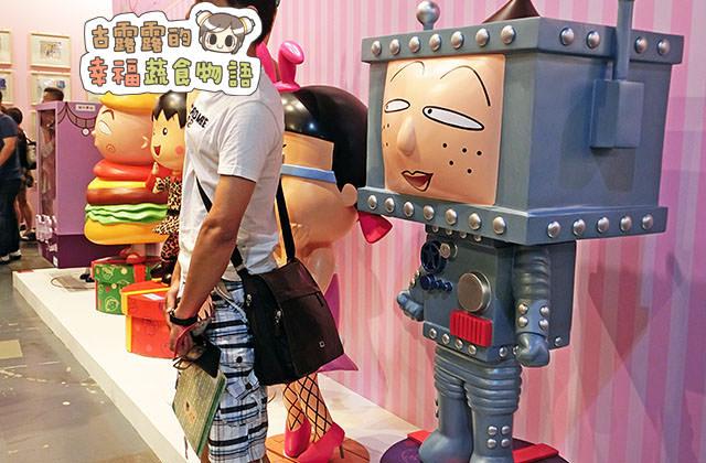 150907櫻桃小丸子學園祭25週年特展063