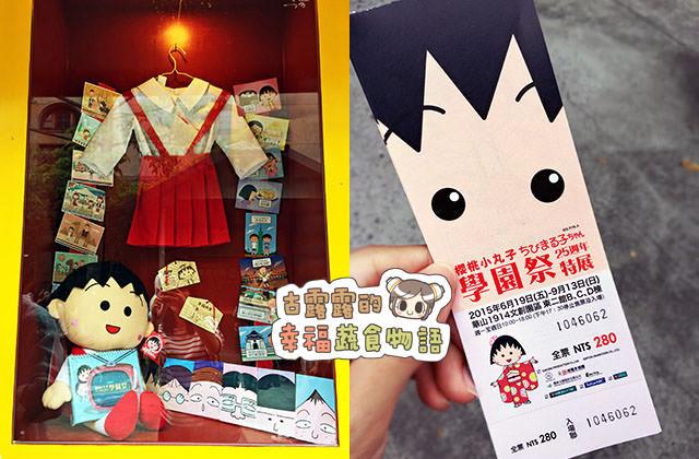 150907櫻桃小丸子學園祭25週年特展082