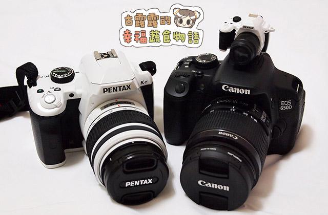 〔3C開箱〕Canon EOS 650D、白色Pentax K-r 簡單開箱文+閒聊