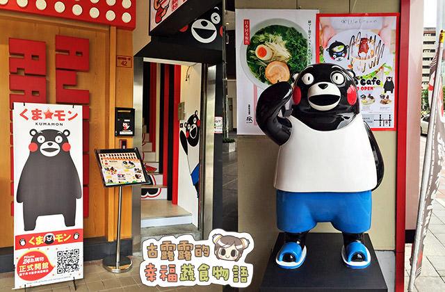 【台北】超萌!KUMA café 熊本熊咖啡店.KUMAMON主題餐廳(葷素