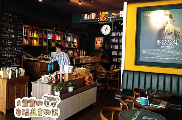 【新北】在咖啡店玩線上遊戲〔書浮旅徒〕精品咖啡專賣店(葷素