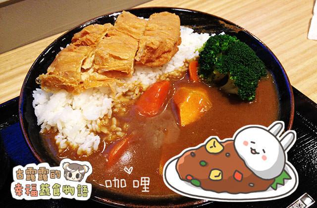 【台北】快樂的排隊時光Part 2〔井町日式蔬食料理.赤峰店〕