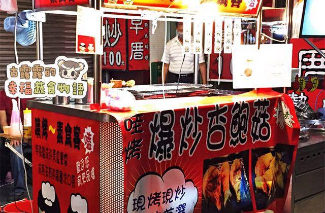 【台北】哇烤~素食客!爆炒杏鮑菇(葷素