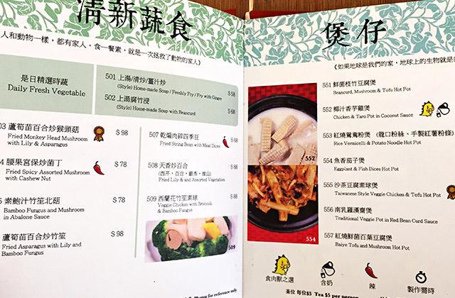 20151111香港素食一家005