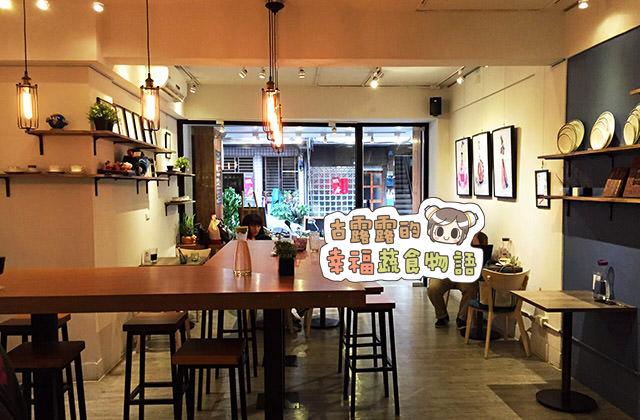 20151112Wan Smile Cafe小婉咖啡007
