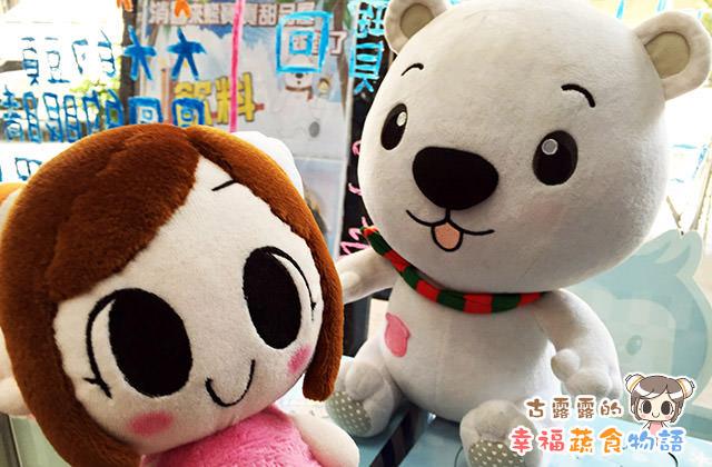 20151125熊寶寶甜品屋007