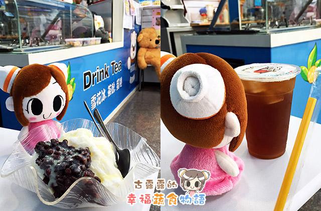 【桃園】熊寶寶甜品屋.茶飲 雪花冰(葷素