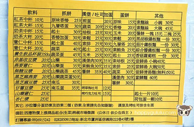 20151224小滿素食早餐009