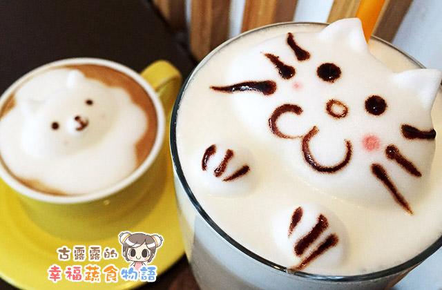 【新竹】羅塔仕咖啡.必點!可愛動物立體拉花(葷素