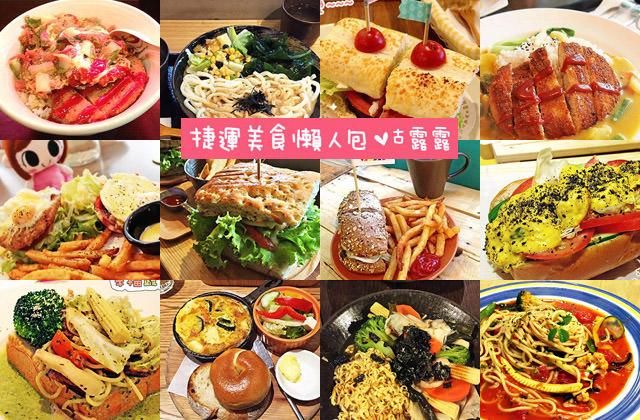 【捷運美食特輯】餐廳總整理、超過100間!蔬食懶人包