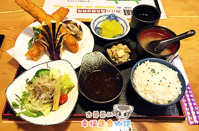 【台北】瀧乃園複合式蔬食創意料理.多國料理(已歇業