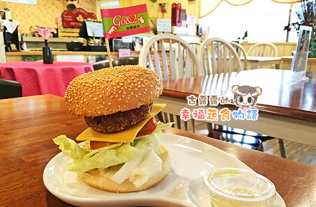 【新竹】Go&2田園蔬食.飽足感十足的純手工漢堡