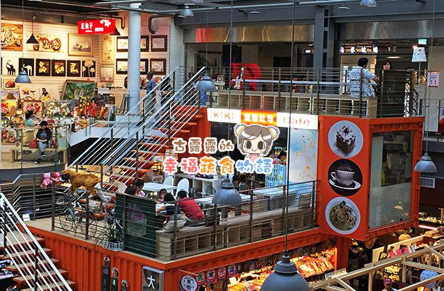 【新北】kiki蜜糖吐司.鶯歌陶瓷老街喝下午茶(葷素