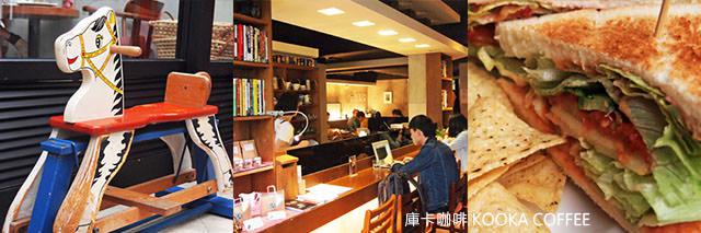 taipei-metro_food-庫卡咖啡
