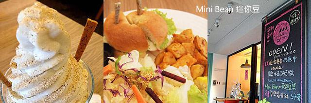 taipei-metro_food-Mini Bean 迷你豆