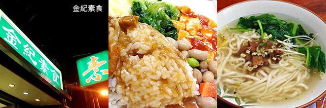 taipei-metro_food-金紀素食
