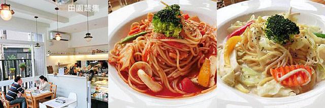 taipei-metro_food-田園蔬集